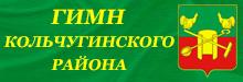 gimn_Kolchugino